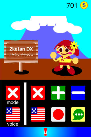 2ケタンLiteのスクリーンショット_3
