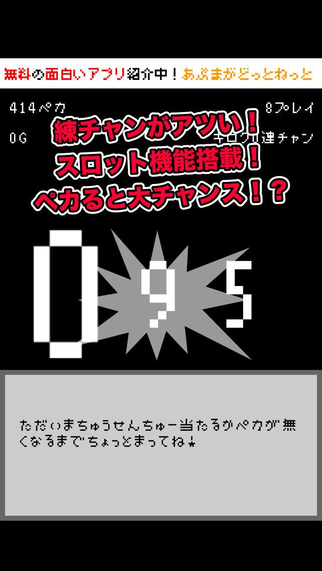ペカスロ!のスクリーンショット_3