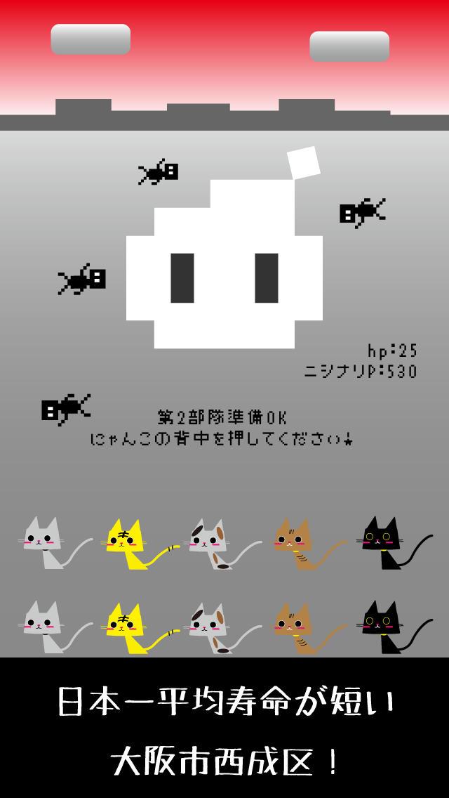 うわっ西成の平均寿命低すぎ!? -平均寿命日本最下位からの脱出ゲーム-のスクリーンショット_1