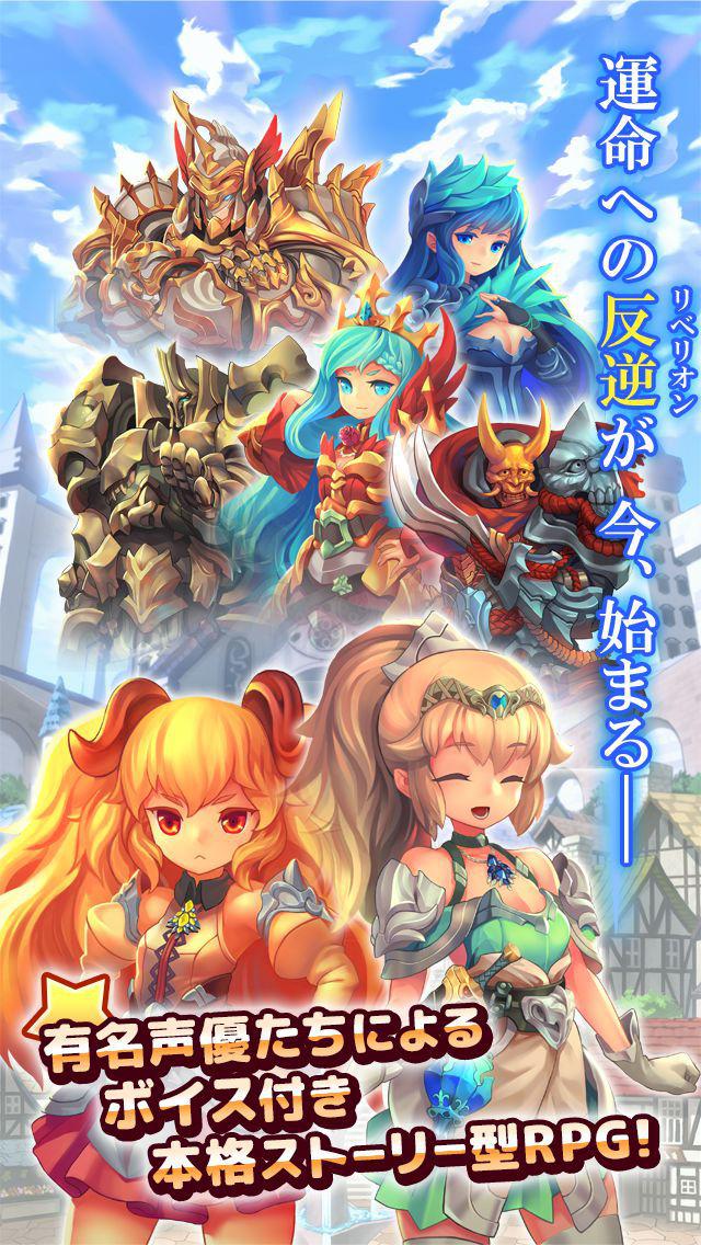 ゴールドリベリオンR 【本格ストーリー型RPG】のスクリーンショット_1