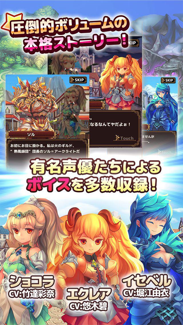ゴールドリベリオンR 【本格ストーリー型RPG】のスクリーンショット_3