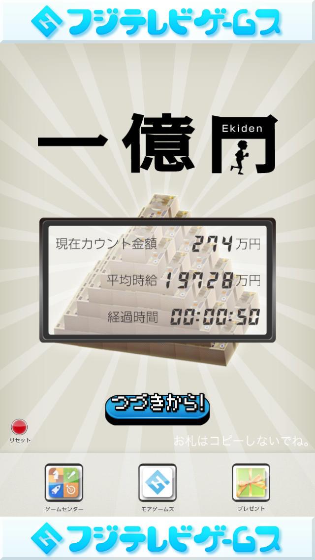 一億円のスクリーンショット_1