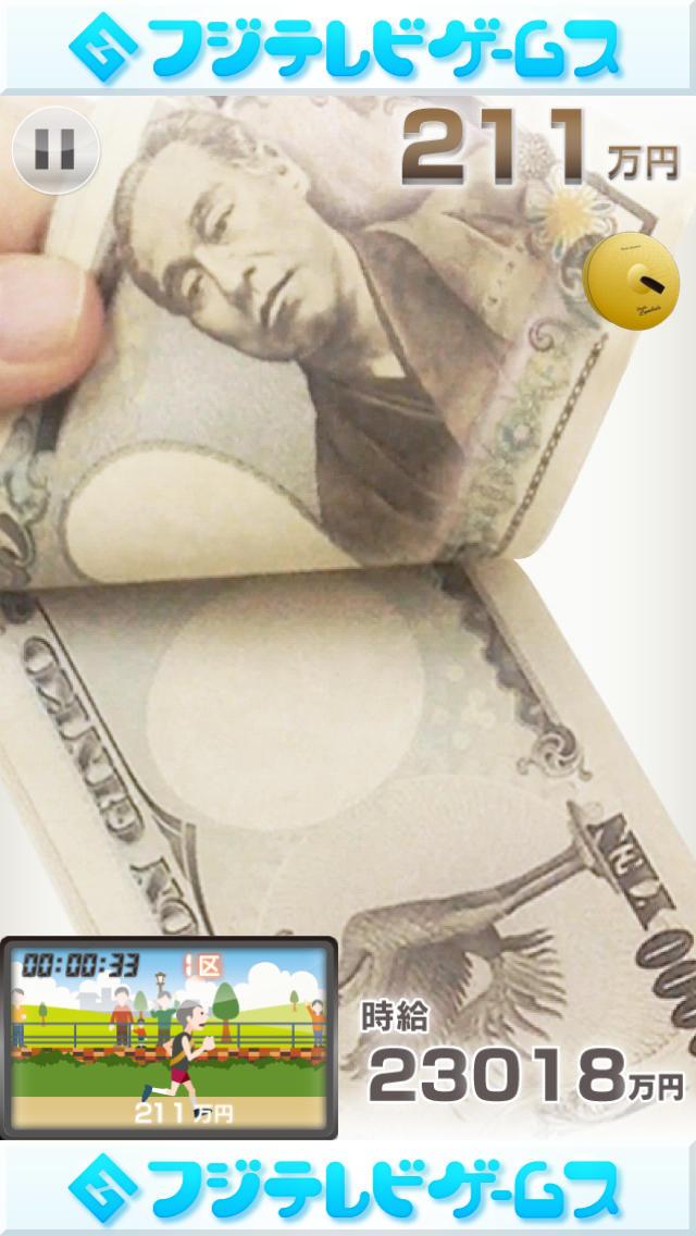 一億円のスクリーンショット_2