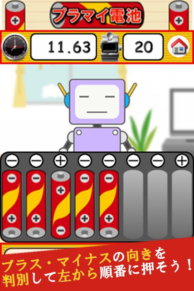 プラマイ電池のスクリーンショット_1