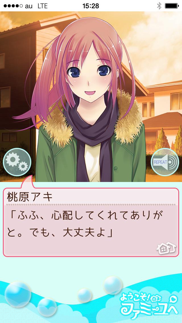 ようこそ!ファミーユへ~無料恋愛シミュレーションゲーム~のスクリーンショット_5