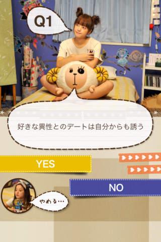 恋落ち診断~非モテ女子度チェックのスクリーンショット_1