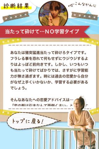 恋落ち診断~非モテ女子度チェックのスクリーンショット_2