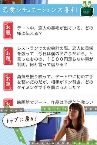 恋落ち診断~非モテ女子度チェックのスクリーンショット_3