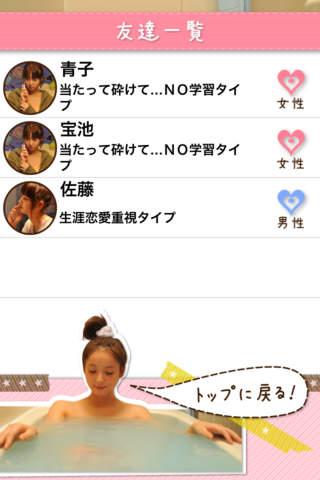 恋落ち診断~非モテ女子度チェックのスクリーンショット_4