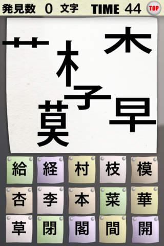 漢字探偵団のスクリーンショット_3
