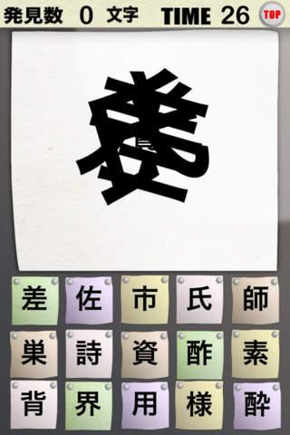 漢字探偵団のスクリーンショット_4