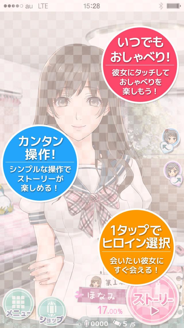 女子高生のヒミツっ!~無料恋愛シミュレーションゲーム~のスクリーンショット_3