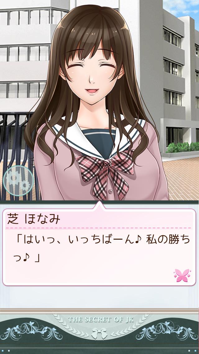 女子高生のヒミツっ!~無料恋愛シミュレーションゲーム~のスクリーンショット_5