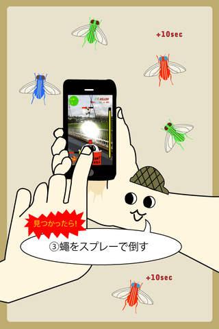 The 蠅のスクリーンショット_5