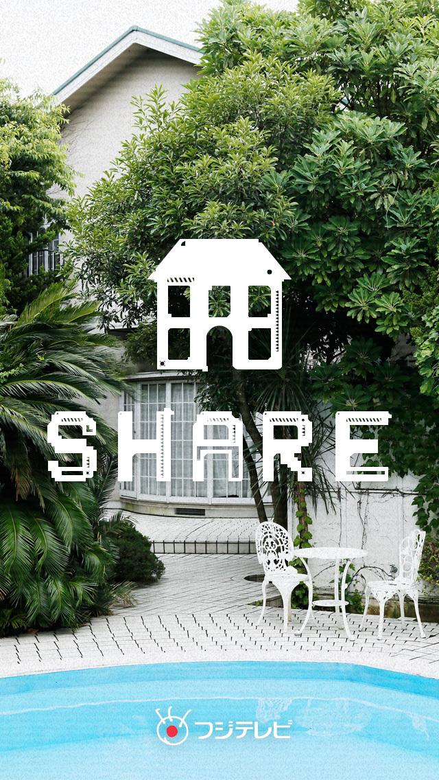 SHARE〜TV同時視聴アプリのスクリーンショット_1