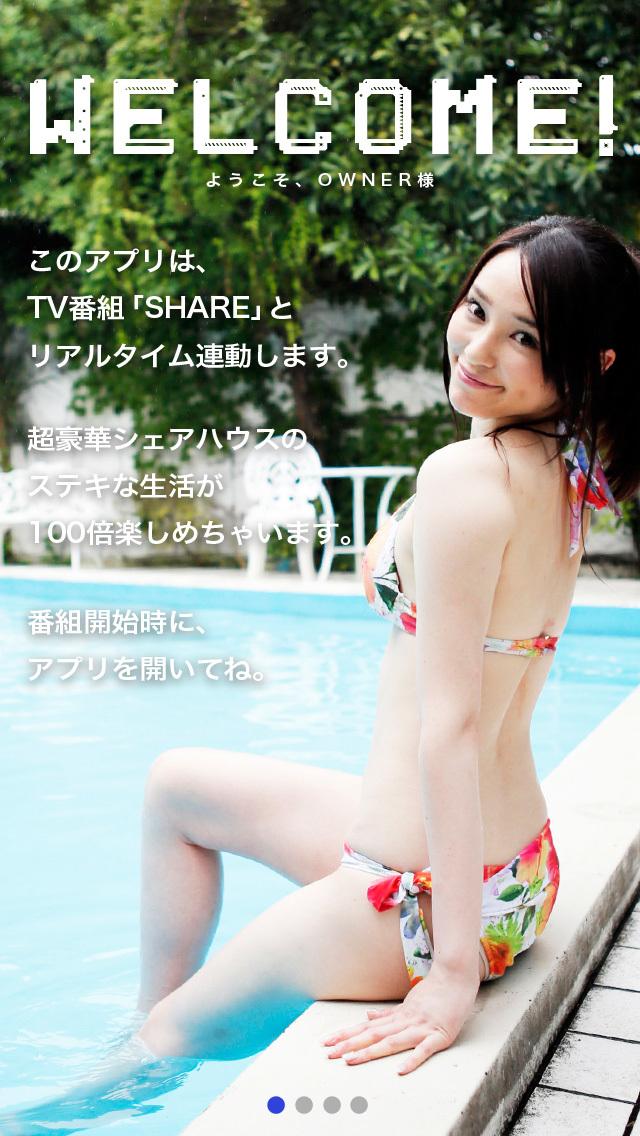 SHARE〜TV同時視聴アプリのスクリーンショット_2