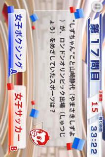 ジョーシキ検定 by Mr.サンデーのスクリーンショット_2