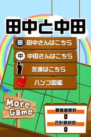 田中と中田のスクリーンショット_2