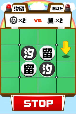 田中と中田のスクリーンショット_3