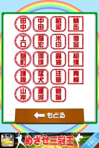 田中と中田のスクリーンショット_5
