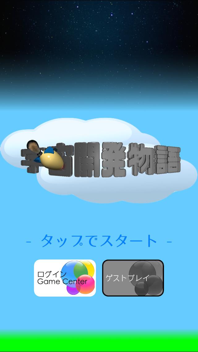 宇宙開発物語 3D - 宇宙船と打ち上げ技術を開発して宇宙ステーションを発展させよう! -のスクリーンショット_1