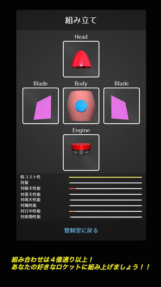 宇宙開発物語 3D - 宇宙船と打ち上げ技術を開発して宇宙ステーションを発展させよう! -のスクリーンショット_2