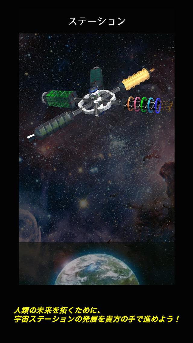 宇宙開発物語 3D - 宇宙船と打ち上げ技術を開発して宇宙ステーションを発展させよう! -のスクリーンショット_3