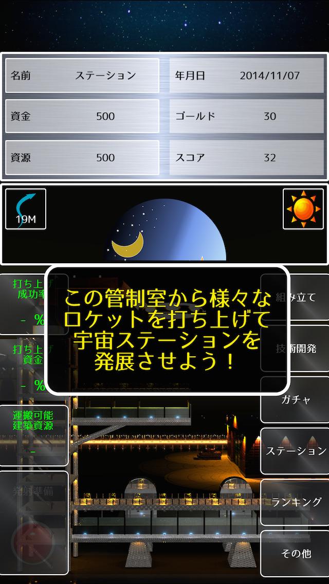 宇宙開発物語 3D - 宇宙船と打ち上げ技術を開発して宇宙ステーションを発展させよう! -のスクリーンショット_5