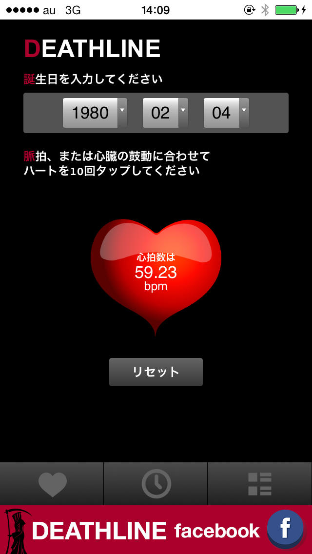 DEATHLINE.jpのスクリーンショット_2