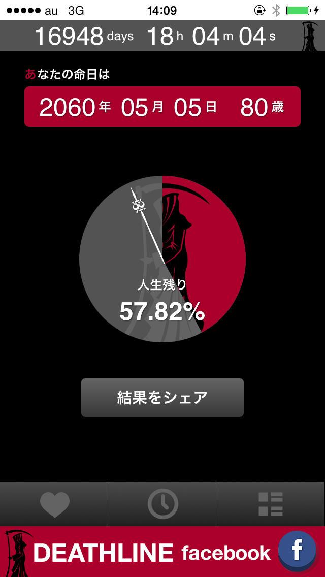 DEATHLINE.jpのスクリーンショット_3