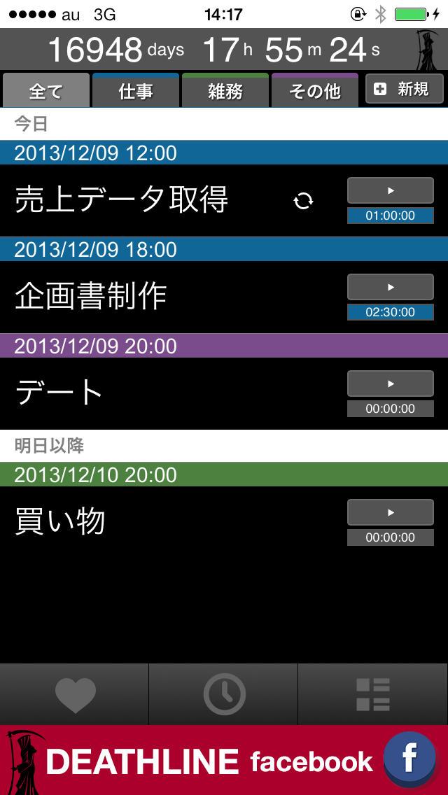 DEATHLINE.jpのスクリーンショット_4