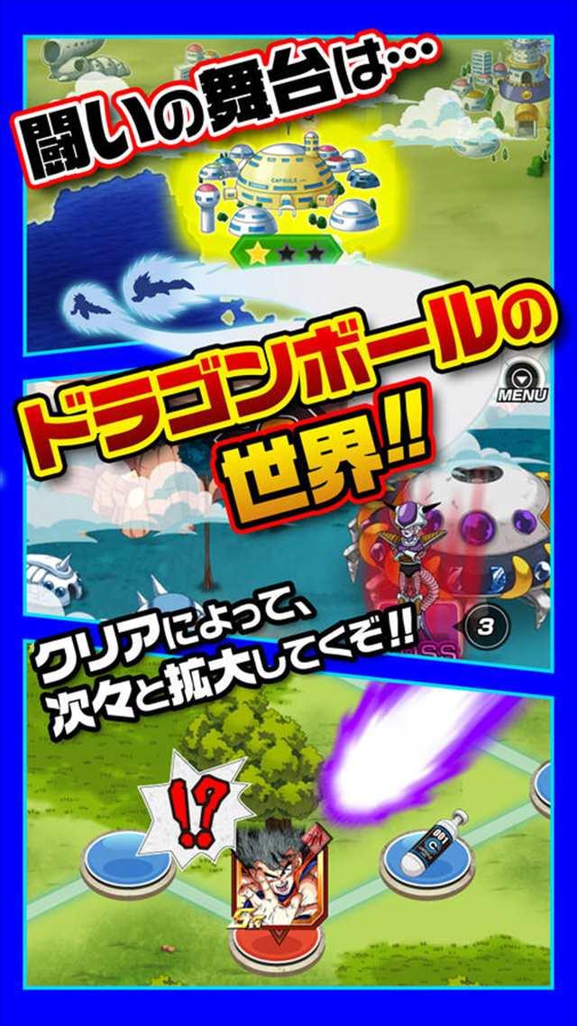 ドラゴンボールZ ドッカンバトルのスクリーンショット_5