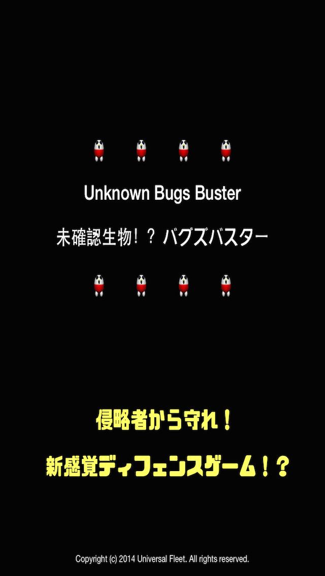 未確認害虫!?バグズバスター 3D - 新感覚ディフェンスゲーム -のスクリーンショット_1