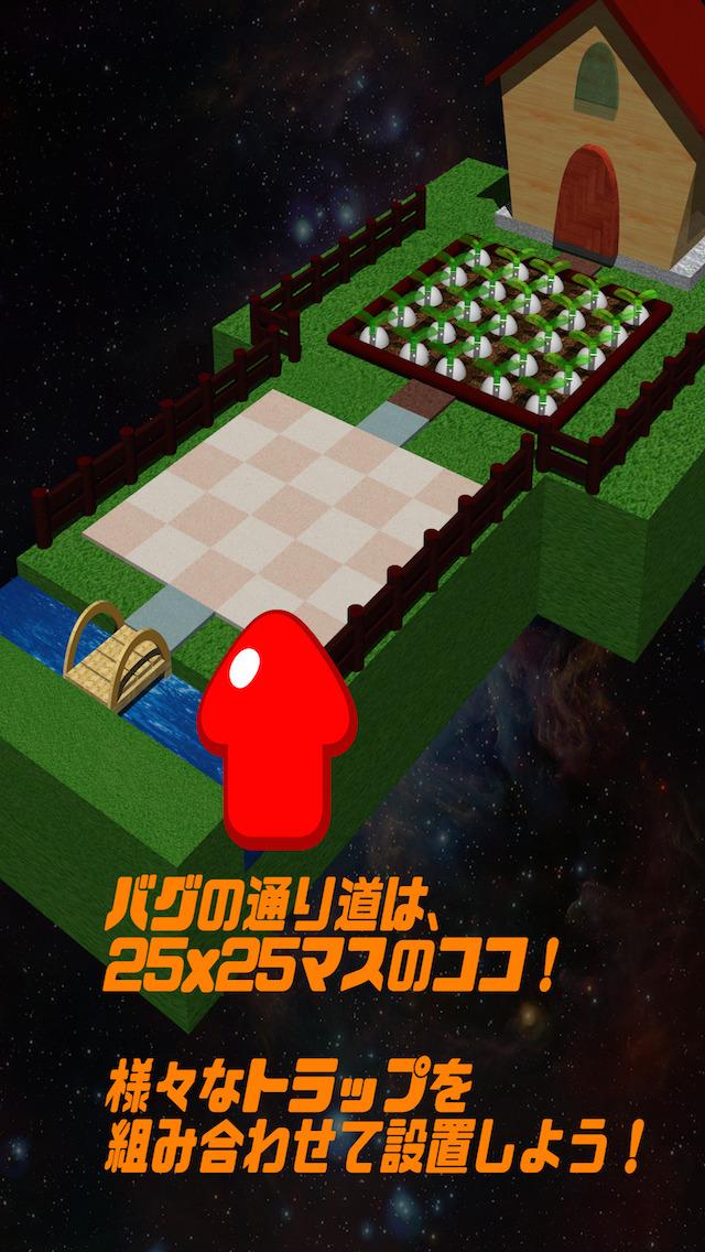 未確認害虫!?バグズバスター 3D - 新感覚ディフェンスゲーム -のスクリーンショット_3