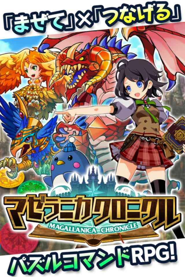 マゼラニカ クロニクル ~『まぜて』×『つなげる』RPG~のスクリーンショット_1