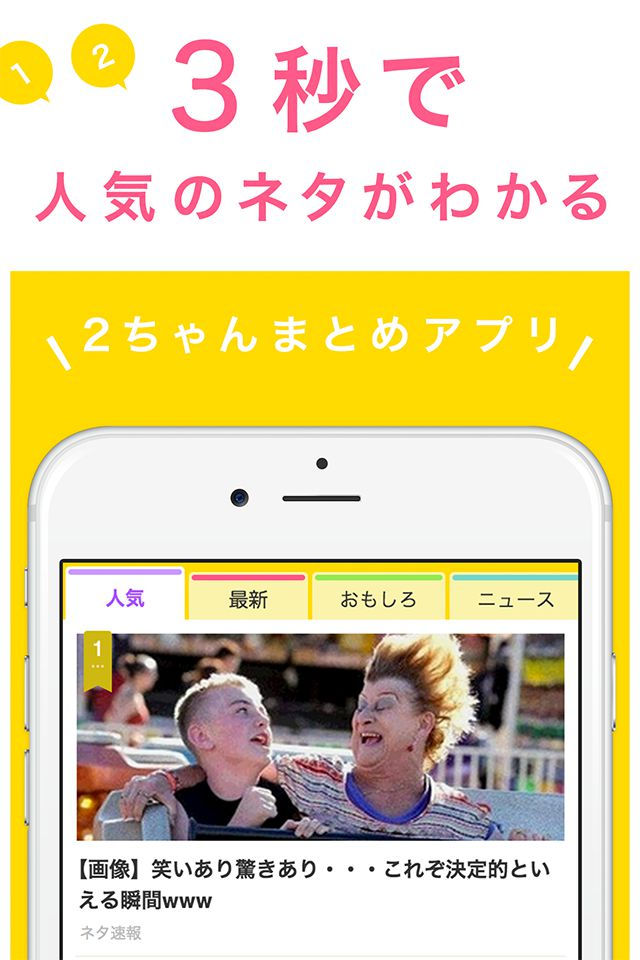 超快適な2chまとめ!話題のネタがすぐにわかるアプリ-YomYoのスクリーンショット_1