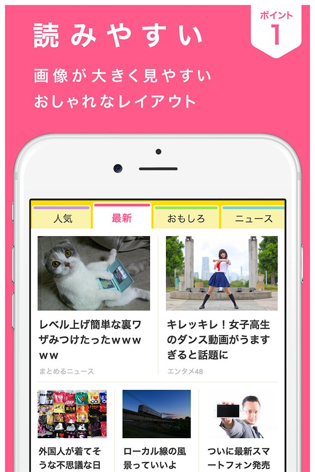 超快適な2chまとめ!話題のネタがすぐにわかるアプリ-YomYoのスクリーンショット_2