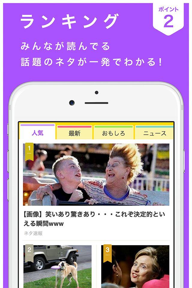 超快適な2chまとめ!話題のネタがすぐにわかるアプリ-YomYoのスクリーンショット_3