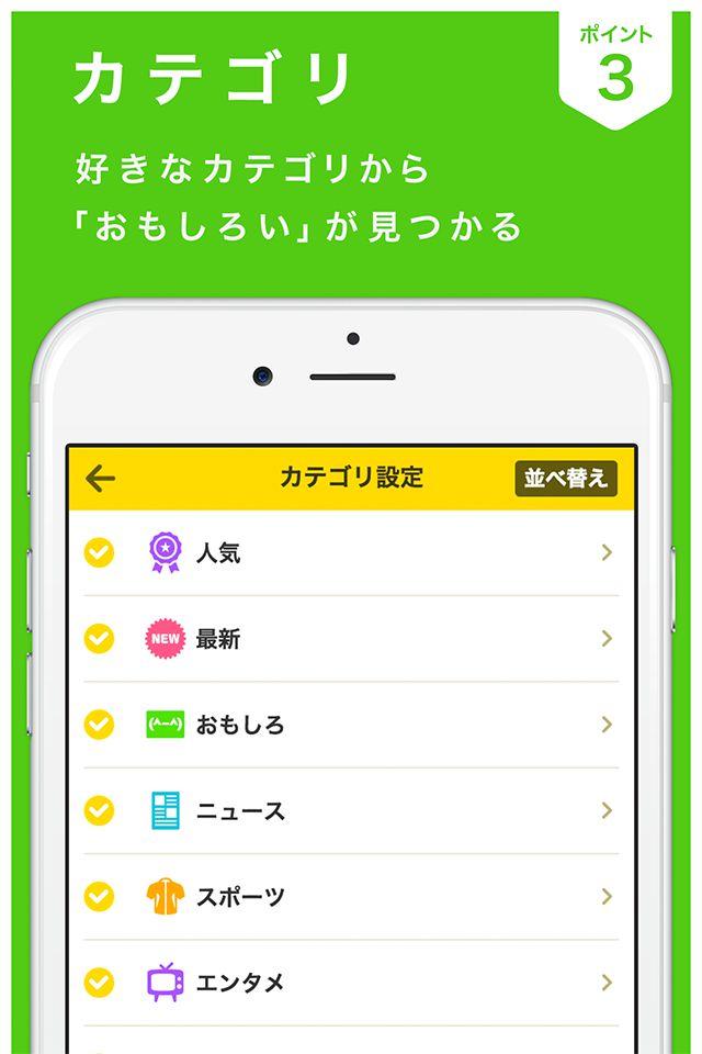 超快適な2chまとめ!話題のネタがすぐにわかるアプリ-YomYoのスクリーンショット_4