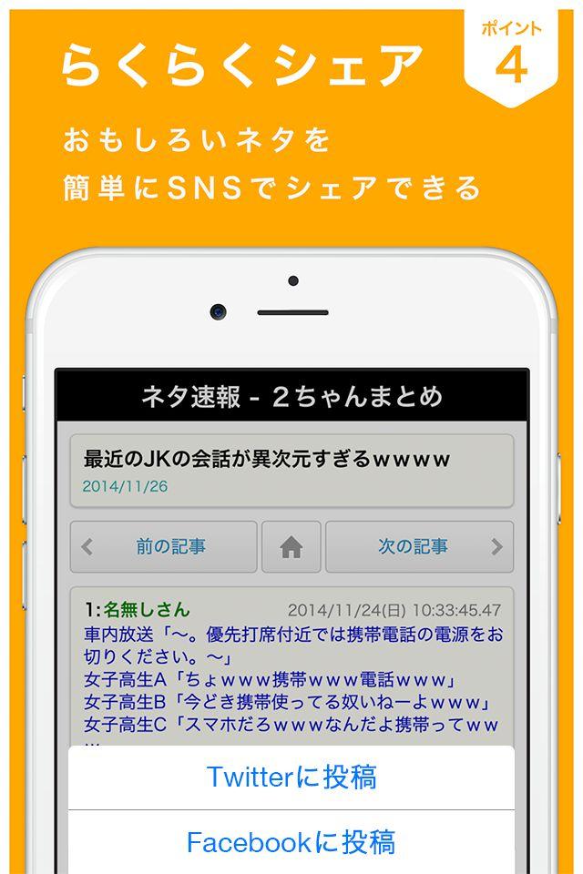 超快適な2chまとめ!話題のネタがすぐにわかるアプリ-YomYoのスクリーンショット_5