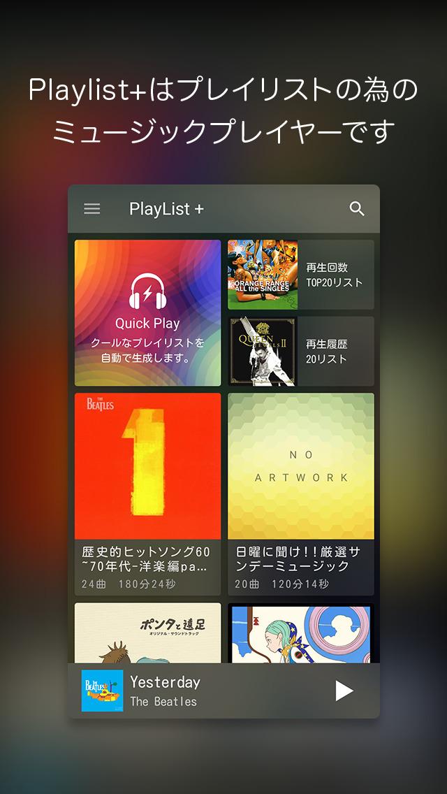 PlayList+  プレイリストをシェアする無料音楽プレイヤーのスクリーンショット_1