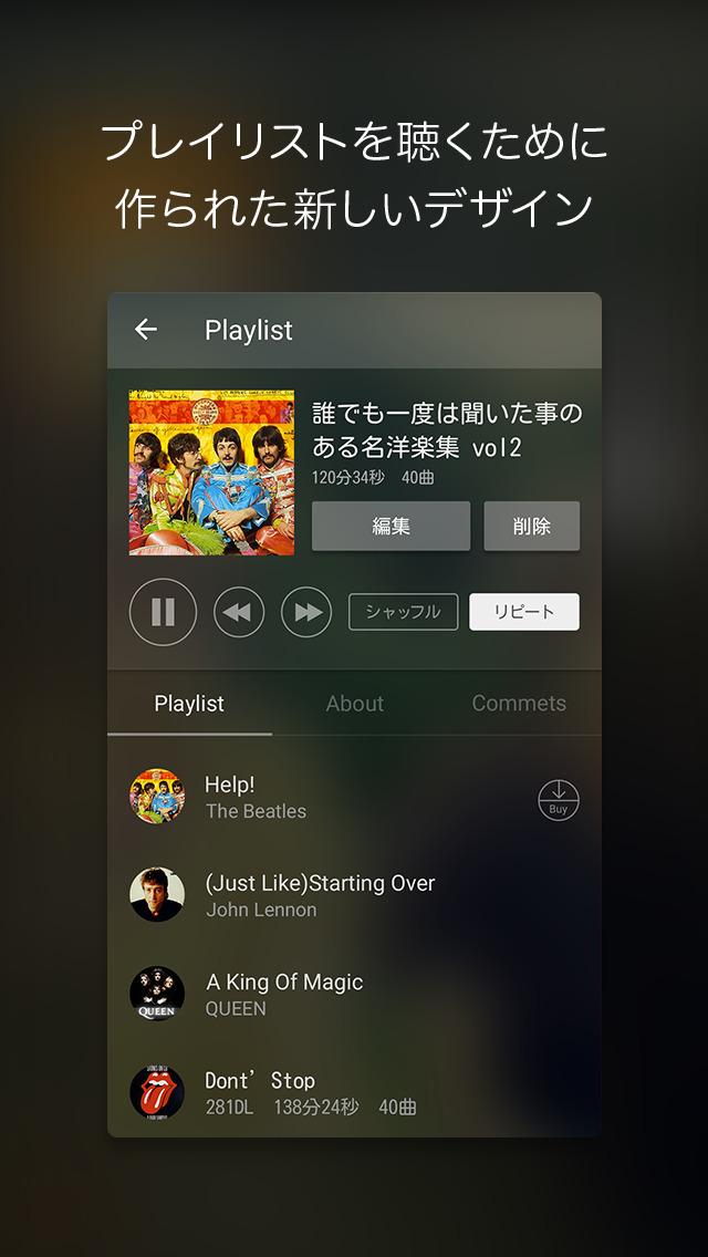 PlayList+  プレイリストをシェアする無料音楽プレイヤーのスクリーンショット_2