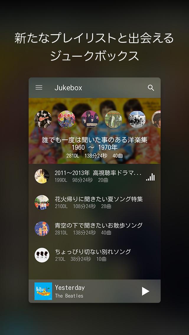 PlayList+  プレイリストをシェアする無料音楽プレイヤーのスクリーンショット_3
