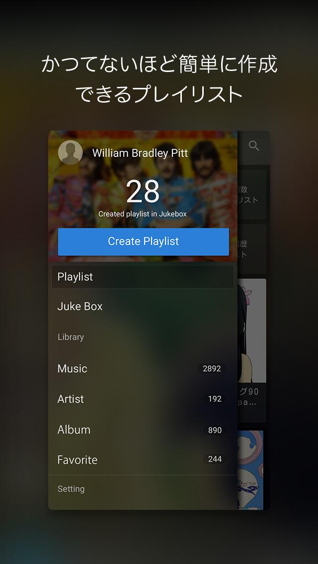 PlayList+  プレイリストをシェアする無料音楽プレイヤーのスクリーンショット_4