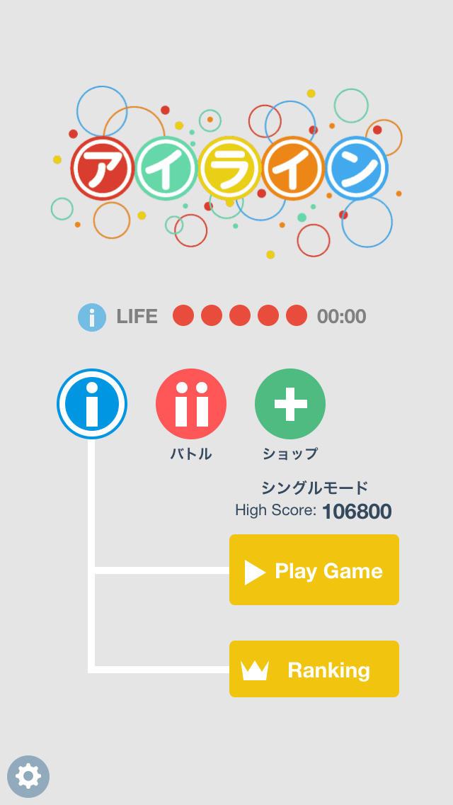 アイライン〜繋げる弾けるパズルゲーム〜のスクリーンショット_1