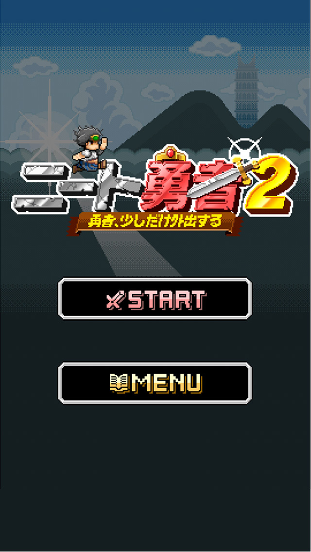 ニート勇者2/無料でピコピコ!ジャンプアクションのスクリーンショット_5