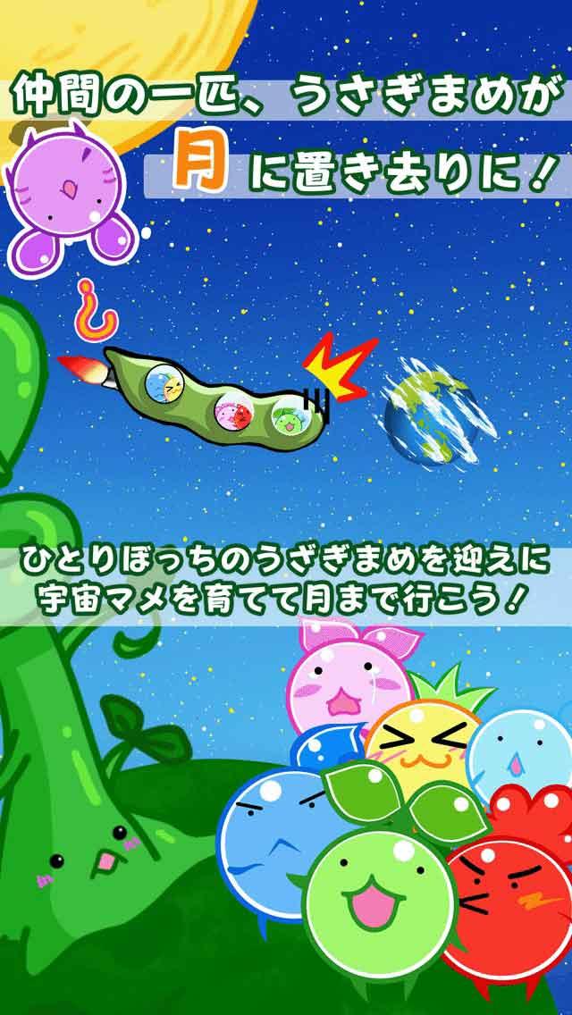 7ひきのまめ - 人気の放置育成ゲーム【無料】のスクリーンショット_1
