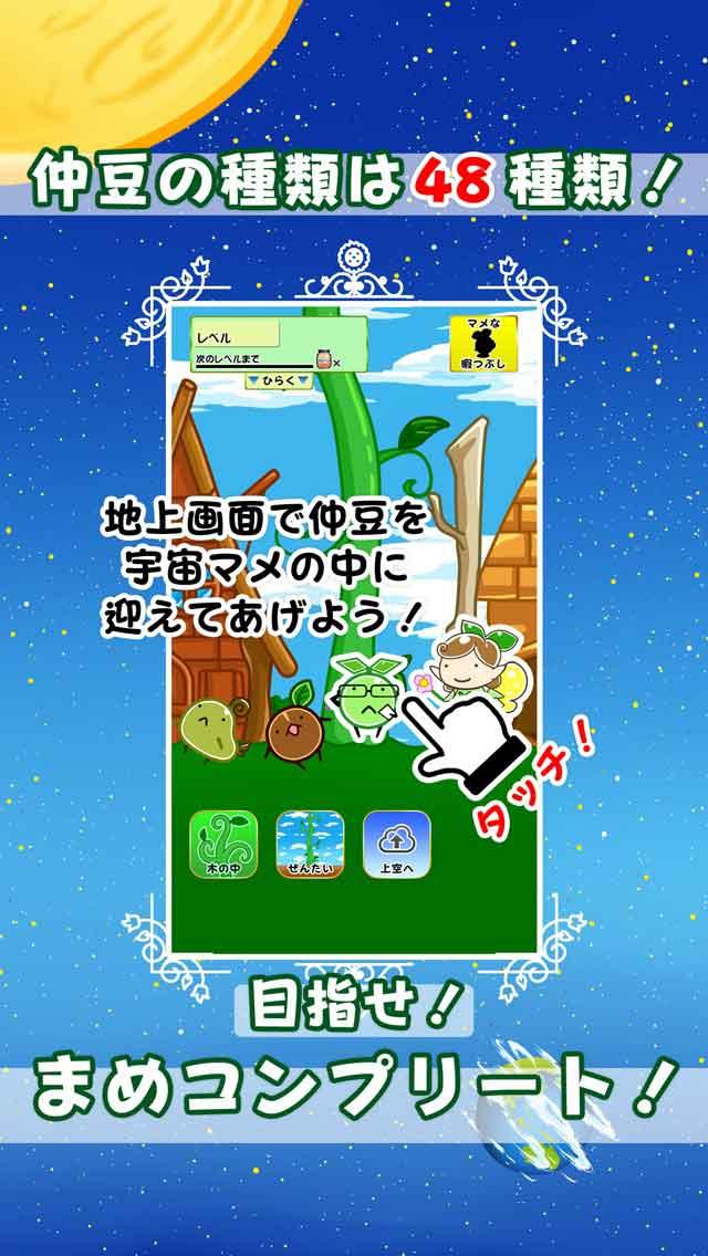 7ひきのまめ - 人気の放置育成ゲーム【無料】のスクリーンショット_3