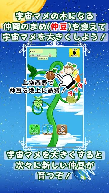 7ひきのまめ - 人気の放置育成ゲーム【無料】のスクリーンショット_2