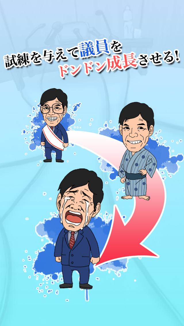 【育成ゲーム】号泣議員!【無料】のスクリーンショット_1